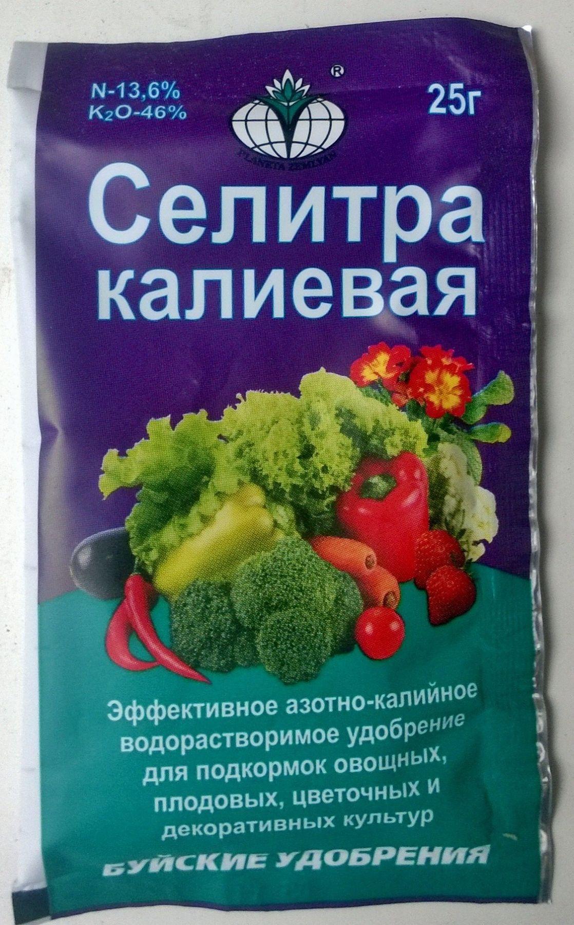 поэтому селитра калиевая применение в садоводстве натуральные материалы известны