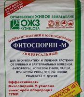 "Биофунгицид ""Фитоспорин-М"" 200г (паста)"